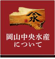 岡山中央水産について