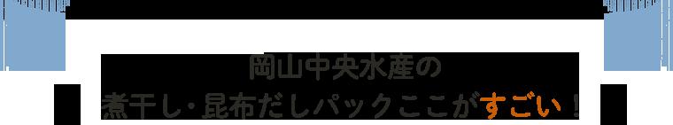 岡山中央水産の煮干し・昆布だしパックここがすごい!